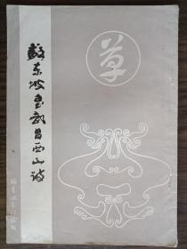 苏东坡书武昌西山诗