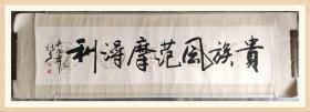 广西书法家张弓书法真迹