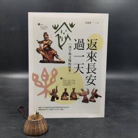 臺灣商務版   許進雄《返來長安過一天:漢字與文物的故事》