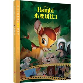 迪士尼经典电影漫画故事书小鹿斑比1