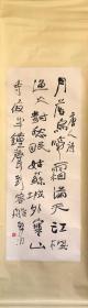 韩羽   书法   纯手绘