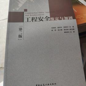 工程安全鉴定与加固 第2版