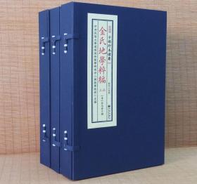 金氏地学粹编(子部珍本备要第005种 16开线装 全三函八册)