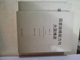 正版库存一手 国家战略能力与大国博弈 张文木 山东人民出版社 9787209064552