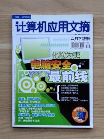 计算机应用文摘2006年4月下