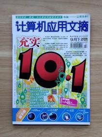 计算机应用文摘2006年9月下