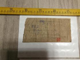 1960年,芮城县板桥站信用分部储蓄存单