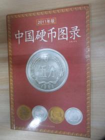 中国硬币图录(2011年新版)
