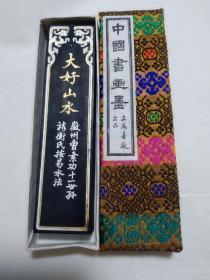 1980年上海墨厂  大好山水老墨块  二两  顶部有微磕