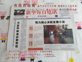 新华每日电讯2016年6月3日