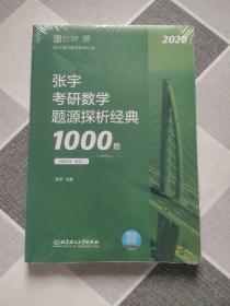 张宇1000题2020 2020张宇考研数学题源探析经典1000题(数学二)