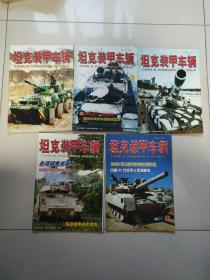 坦克装甲车辆2002年(第1.3.7.8.11期)5本合售