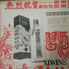 热烈祝贺贵州省习水酒厂更名为贵州习酒总公司!法人代表、总经理:陈星国。古月第28次扮演毛泽东,上影筹拍《遵义会议》《贵州日报》整版图。