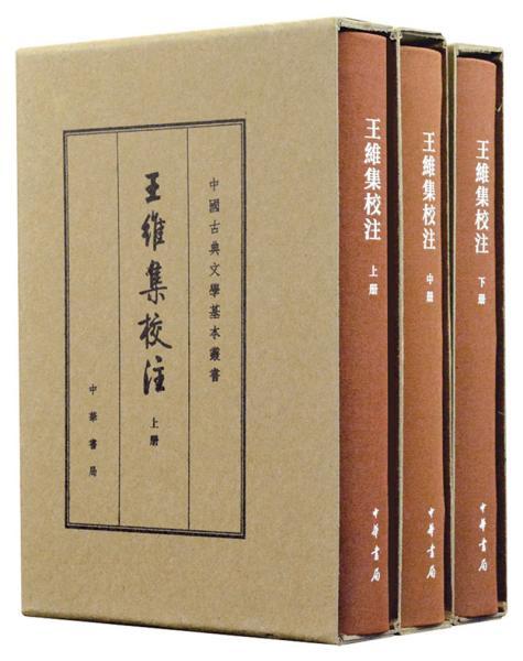 王维集校注(中国古典文学基本丛书·典藏本·精装繁体竖排·全3册)