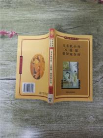 中国古典文学名著 玉支玑小传 八段锦 婆罗案全传【馆藏】