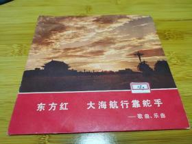 中国唱片东方红大海航行靠舵手