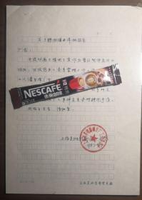 上海美术电影制片厂的聘用报告