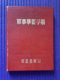 开国少将 李夫克 笔记本一册