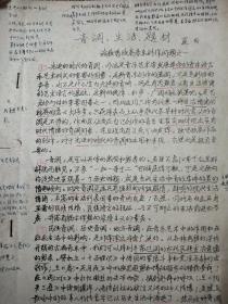 著名音乐家夏白(1919年生一四川渠县人)1963年批改稿一<音调,生活,题材一论独唱独奏音乐创作问题之一,之二﹥二本油印16开6页全