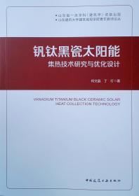 钒钛黑瓷太阳能集热技术研究与优化设计