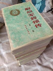 解放军将领传(1一14册全)包邮
