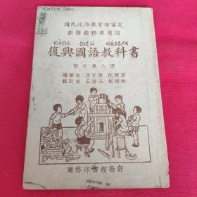 民国教材课本 《复兴国语教科书》 初小第六册1935年