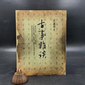 台湾商务版  许进雄 签名+日期《古事杂谈(三版)》