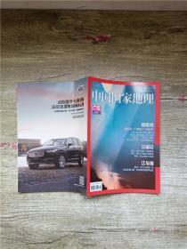 中国国家地理 广西专辑 下 2018.02 总第688期/ 杂志