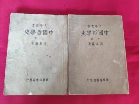冯友兰《中国哲学史》上下册全 1935年版
