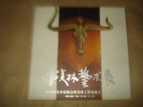 韩美林艺术展 (韩美林签名本)
