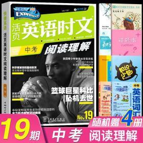 2020新版快捷英语英语时文阅读中考第19期九年级上下册通用英语时
