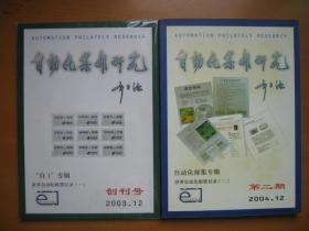 集邮文献:自动化集邮研究(总1-6全,共计10本)+自动化集邮(总1-12、42、48-58期-共24期)—打包出售,不拆售