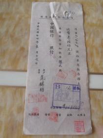 民国 中国银行 往来存款取款凭条 31