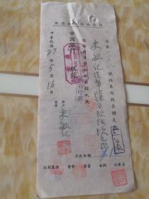 民国 中国银行 往来存款取款凭条 26