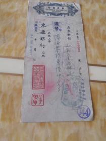 民国东亚银行支票 25
