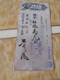 东亚银行支票 21