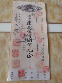 民国 中国银行支票 19
