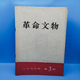 革命文物(1976)第3期