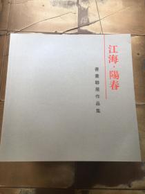 江海阳春书画联展作品