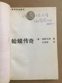 哈蟆传奇(著名儿童文学翻译家、作家任溶溶签名本)