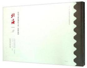 中国古建筑测绘大系·园林建筑 北海 9787112185313 王其亨 王蔚 中国建筑工业出版社 蓝图建筑书店