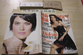 时尚健康2009年第4期(封面人物:莫文蔚)