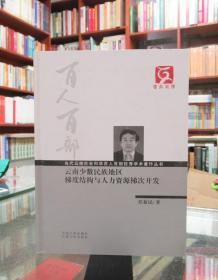 云南文库:云南少数民族地区梯度结构与人力资源梯次开发【精装】
