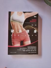 硬派健身:你的第一本健身书