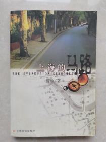 上海的马路