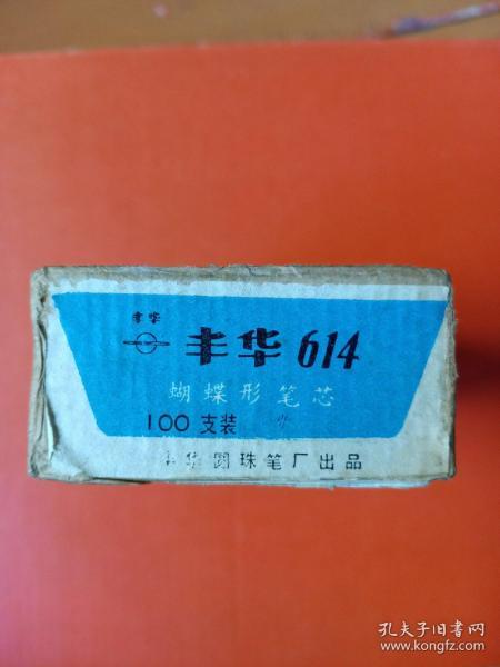 丰华圆珠笔厂出品,90年代老物件,丰华614蝴蝶形笔芯,半盒。