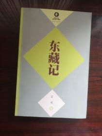 东藏记、南渡记、西征记――野葫芦引(全三卷):东藏记/南渡记