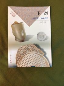 咸阳博物馆:玉器 青铜器与金银器  2册合售