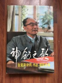 张爱萍签名赠著名雕塑家程允贤《神剑之歌——张爱萍诗词、书法、摄影选集》