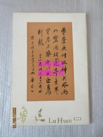 鲁迅明信片(二)10张——1978年文物出版社
